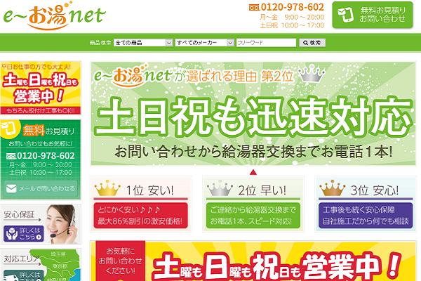 EC-CUBEを用いたWebコンサルティングと運営代行事例 e-お湯net様