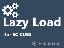 EC-CUBEプラグイン開発実績「Lazy Load」