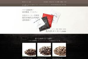 WordPressを用いたホームページ制作事例 名入れコーヒー.com