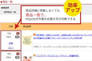 WEBシステム開発事例 楽天HTTPS化対応支援ツール