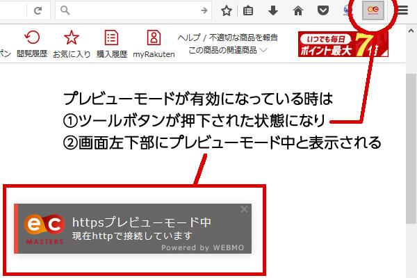 「楽天HTTPS化対応支援ツール」プレビューモード機能の見本