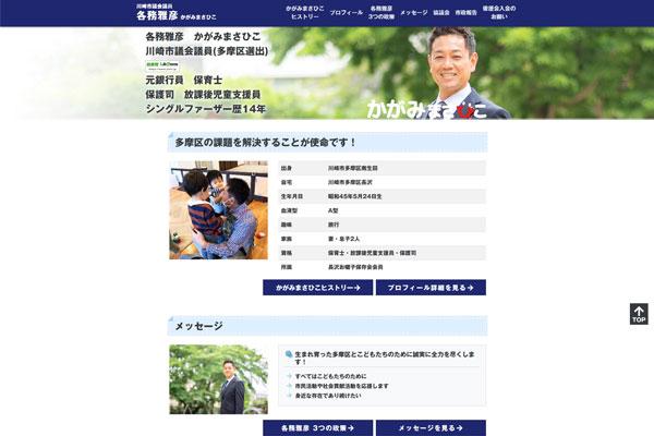 新規ホームページ制作 各務雅彦様