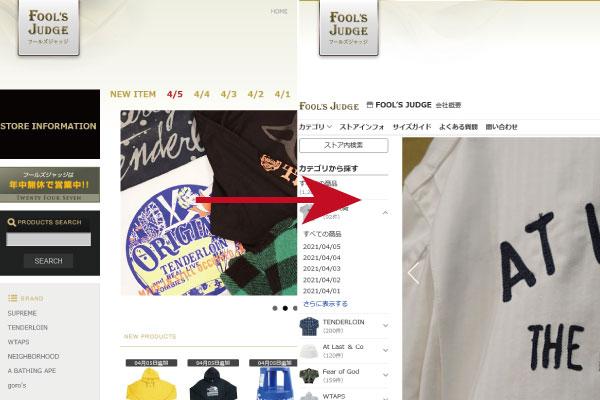 制作事例 FOOL'S-JUDGE,Yahoo!ショッピング店