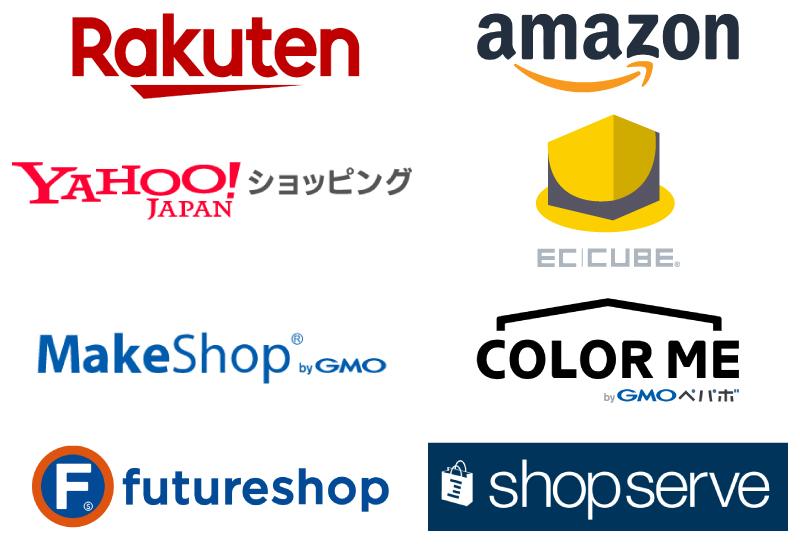 楽天・アマゾン・ヤフー・ECCUBE・MakeShop・colorme・futureshop・shopserve